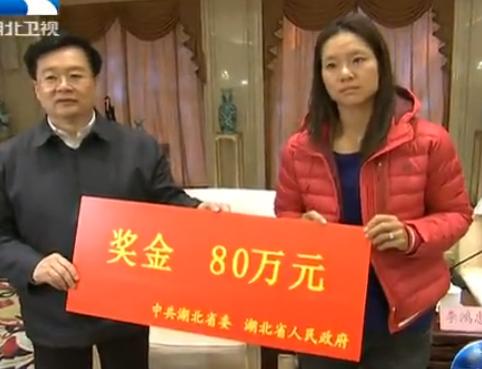 湖北省委书记李鸿忠等会见李娜 奖励其80万元