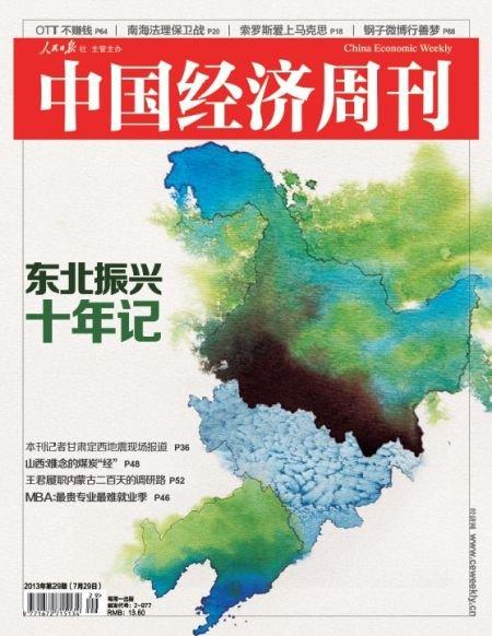 中国经济周刊2013年第29期封面报道