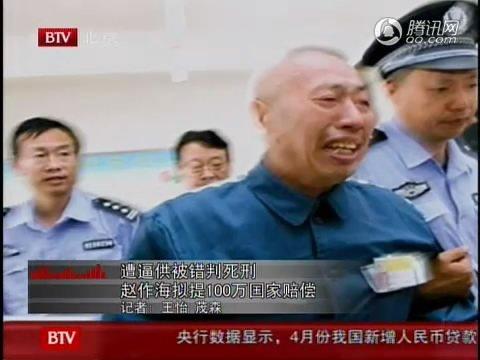 视频:赵作海冤狱11年拟提出100万元国家赔偿