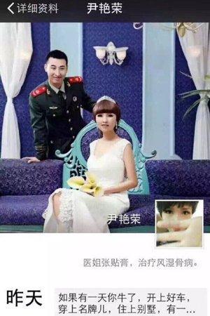 天津爆炸牺牲战士尹艳荣 结婚12天妻子已有孕