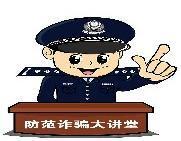 网络办卡诈骗:医保卡异常诈骗