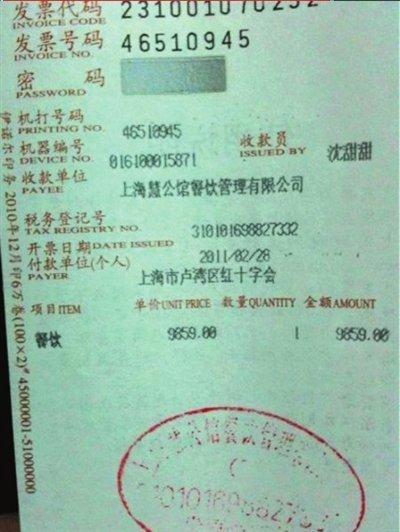 上海红十字巨额餐饮发票系饭店员工上传(图)