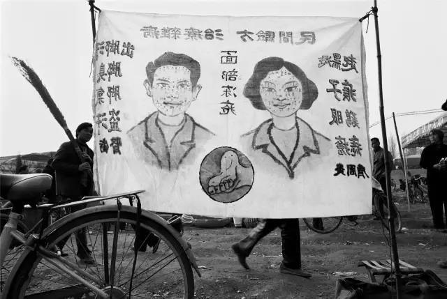 2010年3月27日,河南省南召县。行人从民间医生的广告前经过。