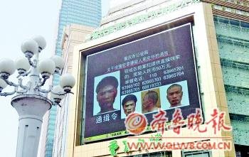 重百大楼的大幅广告屏反复播放公安通缉令。