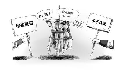 四川六名警界高官承认行贿 称未被逼供诱供