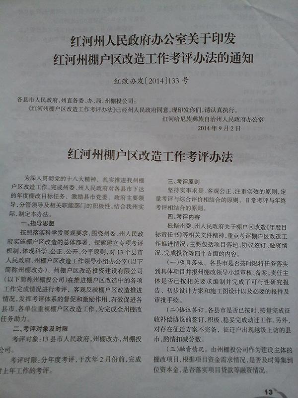 云南红河每年五百万奖励拆建 书记市长可获分成