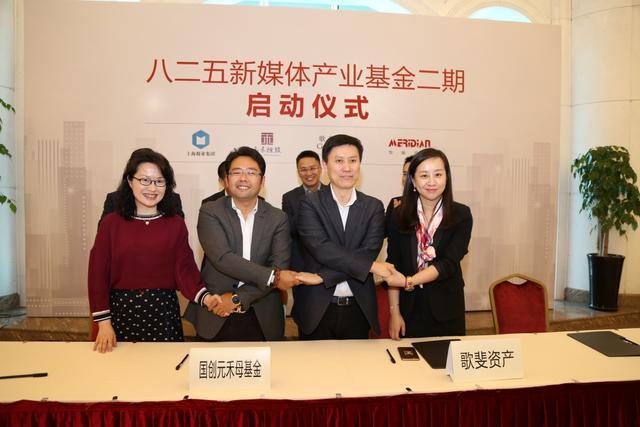 八二五新媒体产业基金二期启航 20亿瞄准TMT投资