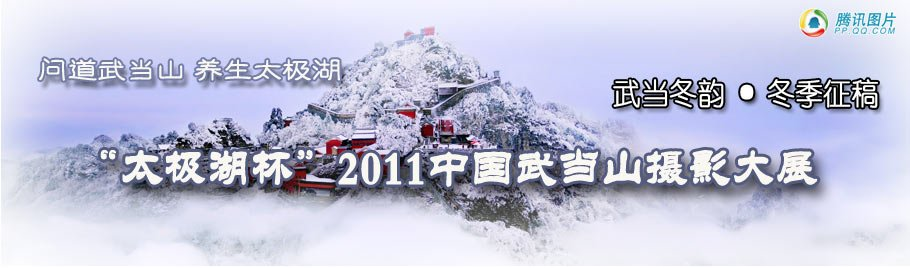 2011中国武当山摄影大展(秋)
