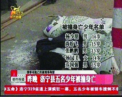 河南洛宁邮政局长酒后驾公车撞死5名青少年