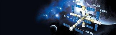 2020年中国空间站将建成 或成世界唯一空间站