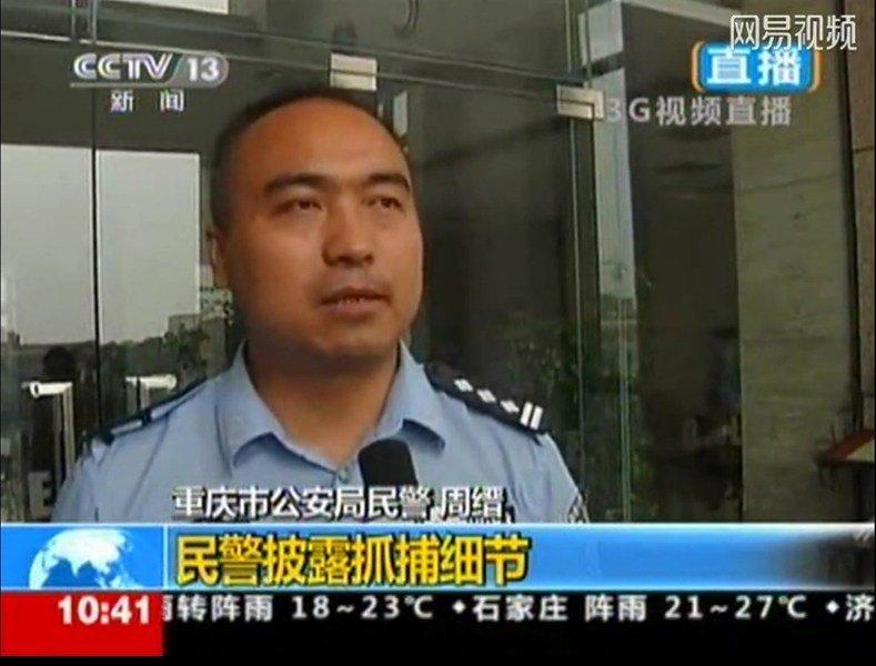 击毙周克华的民警王晓渝现身 披露追捕详情(组图)