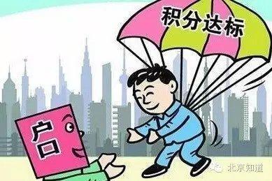 """北京户改拟取消农业户口 研究""""户随人走"""""""