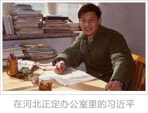 这是1983年,在河北正定办公室里的习近平。