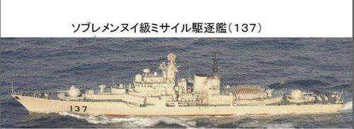 日本称中国海军8艘军舰驶过冲绳附近海域(图)