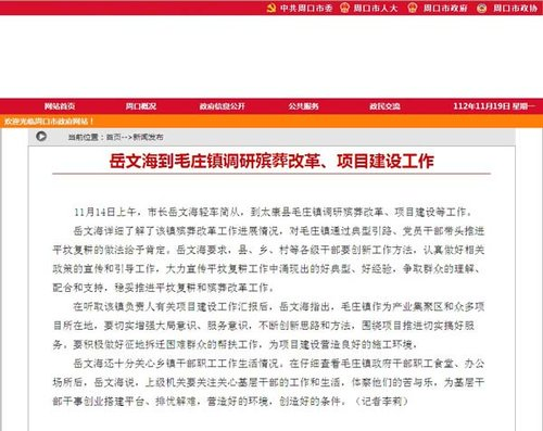 河南周口市长要求大力宣传平坟工作好经验