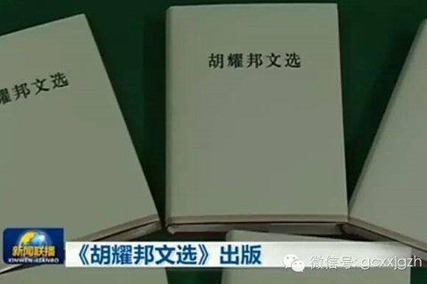 邓小平之后,领导人选集为何改名为文选?