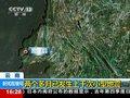 视频:云南盈江两个月已发生千次小型地震