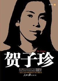 毛泽东二任妻子贺子珍在江青倒台之后