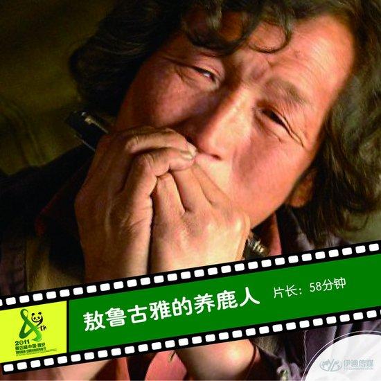 2011雅安电影节国内参展影片《敖鲁古雅的养鹿人》