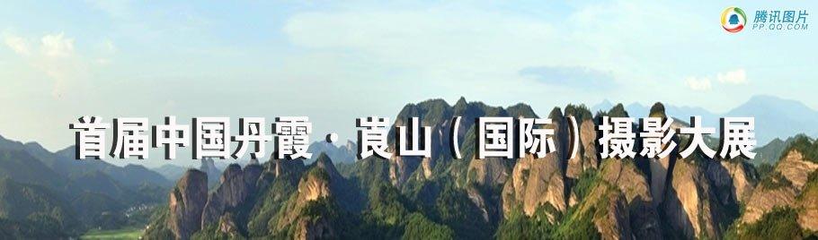 中国丹霞�~山摄影大展