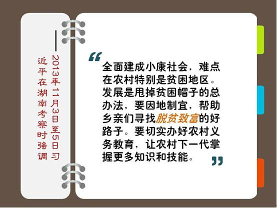 """习近平谈三农:端牢""""饭碗"""" 推进农业强农民富"""
