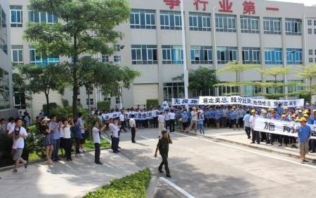 雷士照明重庆总部发生罢工 要求施耐德退出(图)