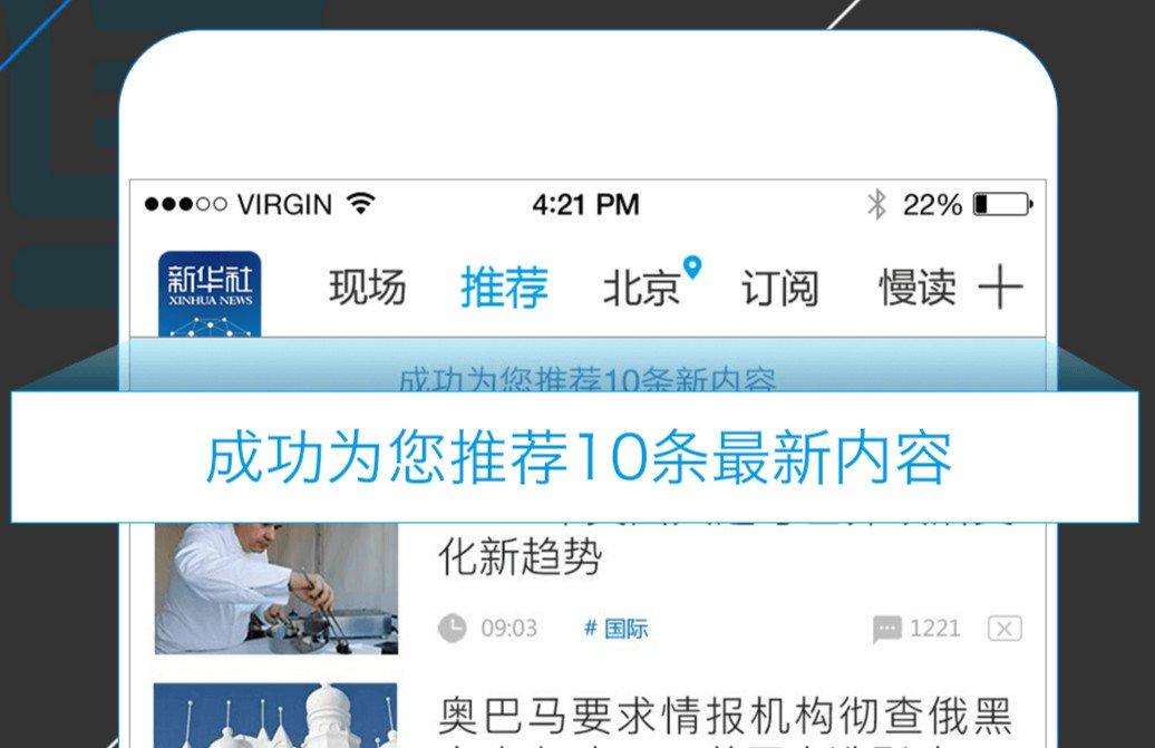 """在新版本中,不仅优化了""""现场新闻""""功能,还推出了""""智能引擎""""。"""
