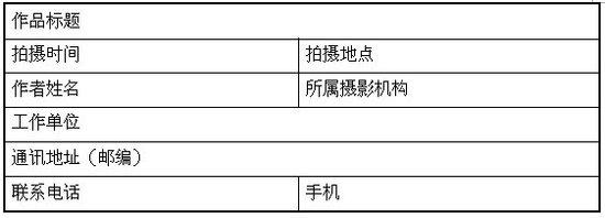 第二届中国黟县摄影大展征稿启事