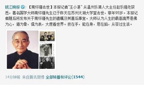 著名国学大师南怀瑾先生在苏州逝世 享年95岁