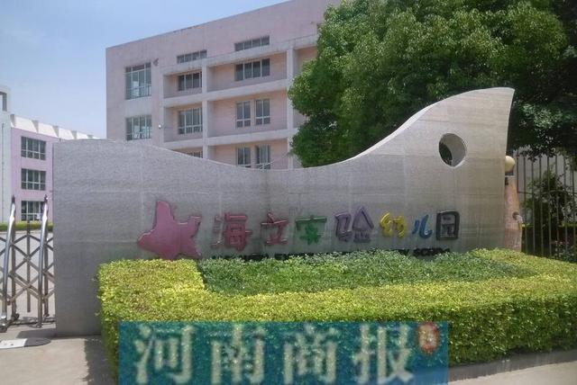 """郑州一幼儿园表演时警察枪支""""走火""""致5人伤"""
