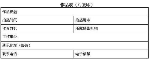 """""""会展名镇·魅力厚街""""摄影大展征稿启事"""
