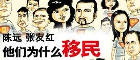 陈远、张友红:探这些中国人为什么移民