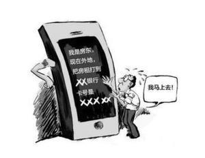 短信汇款诈骗:冒充房东诈骗