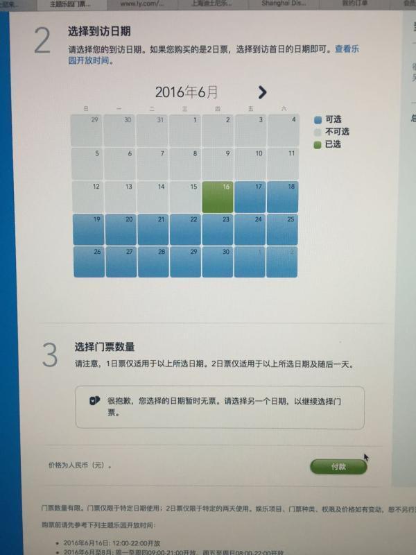 上海迪士尼乐园开幕首日票遭秒杀 官网疑似故障