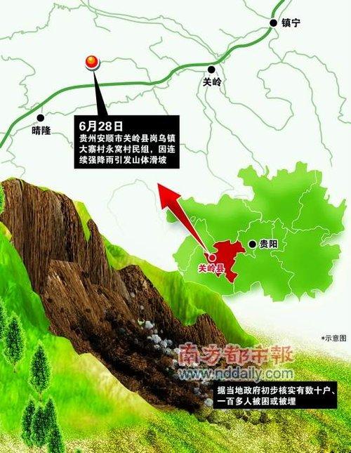 贵州关岭山体滑坡107人被埋 生还希望渺茫