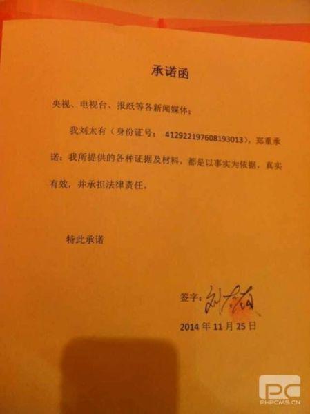 河南省人大代表举报南阳副区长骗房补超亿元