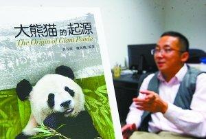 专家证实大熊猫曾是远古重庆人盘中美食(图)