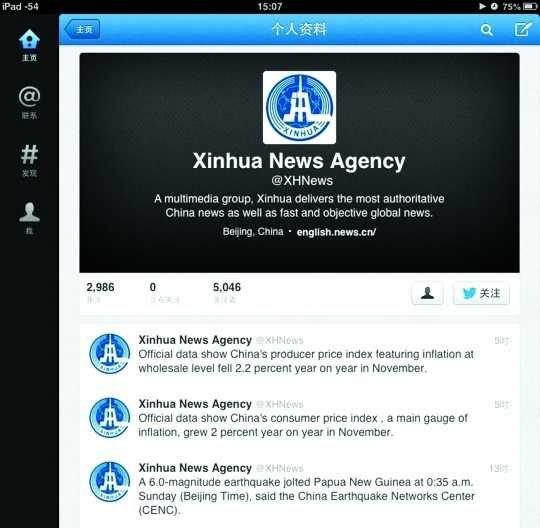 新华社开通推特账户 未关注任何用户粉丝超5千