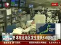 视频:日本地震致福岛县1人死亡