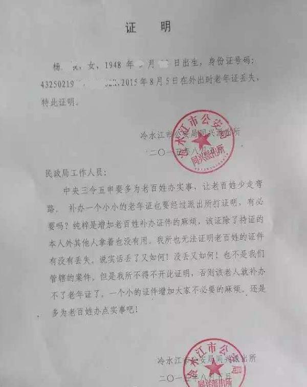 湖南民政局回应遭派出所批 警方难证老年证遗失