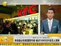 视频:肯德基必胜客遭恶搞5000元外卖无人埋单