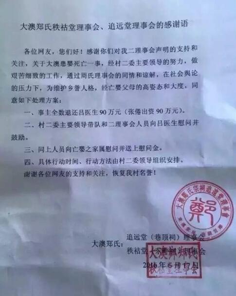 广东18天男婴在医院病亡 家属获赔90万后退还