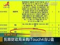 视频:抚顺财政局采购itouch4当U盘