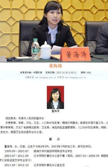辽宁东港现80后女副市长 官方称按程序晋升