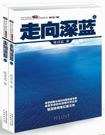 张召忠新作《走向深蓝》:应该向海洋要地