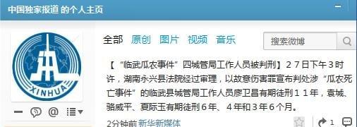 """湖南""""临武瓜农事件""""四名城管局工作人员被判刑"""