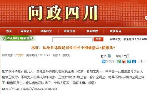 网传四川岳池环保局纪检组长偷情坠亡 官方回应