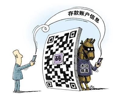 其他网络诈骗:扫描二维码中毒诈骗