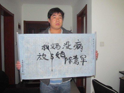 陕西镇安上访农妇被送精神病院 县委书记致歉