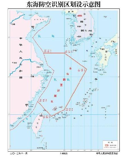 中国宣布划东海防空识别区 含钓鱼岛空域